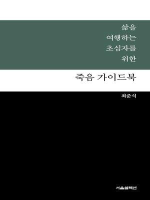 cover image of 삶을 여행하는 초심자를 위한 죽음 가이드북