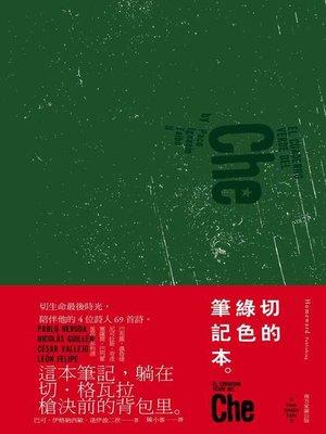 cover image of 切的綠色筆記本