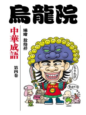 cover image of 中華成語04