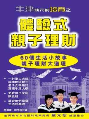 cover image of 體驗式親子理財