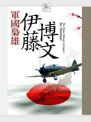 cover image of 軍國梟雄─伊藤博文
