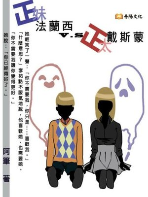 cover image of 正妹法蘭西 vs 正太戴斯蒙