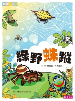 cover image of 綠野蛛蹤