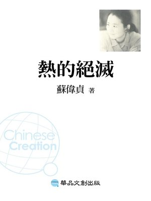 cover image of 熱的絕滅