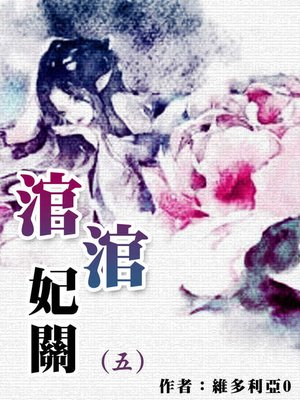 cover image of 涫涫妃關(5)【原創小說】