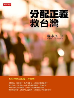 cover image of 分配正義救台灣