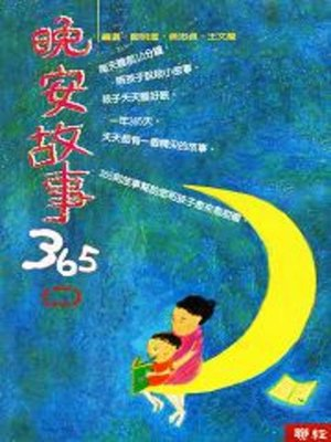 cover image of 晚安故事365(二)