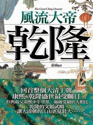 cover image of 風流大帝─乾隆
