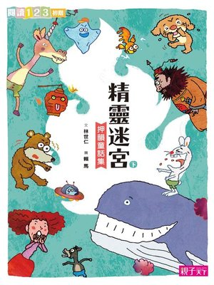cover image of 精靈迷宮(下冊)