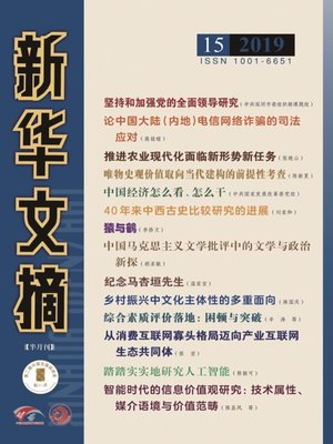 cover image of 新華文摘2019年第15期