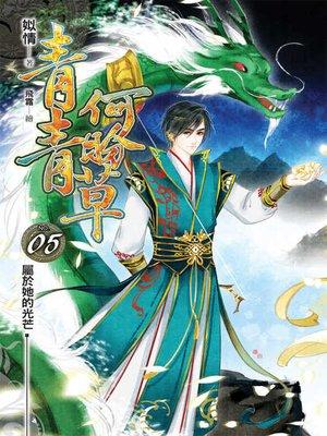 cover image of 青青何盼草05