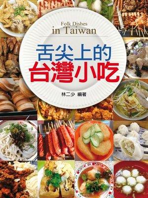 cover image of 舌尖上的台灣小吃
