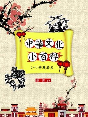 cover image of 中華文化小百科(一)華夏歷史