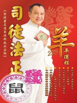 cover image of 司徒法正2015羊年運程-肖鼠