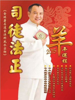 cover image of 司徒法正2015羊年(十二生肖)運程