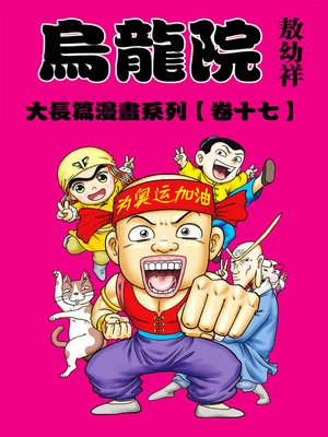 cover image of 烏龍院大長篇17