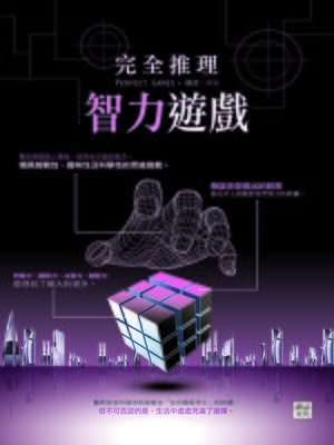 cover image of 完全推理智力遊戲