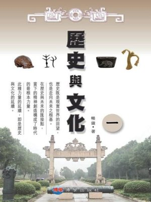 cover image of 歷史與文化(一)
