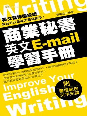 cover image of 商業秘書英文E-mail學習手冊