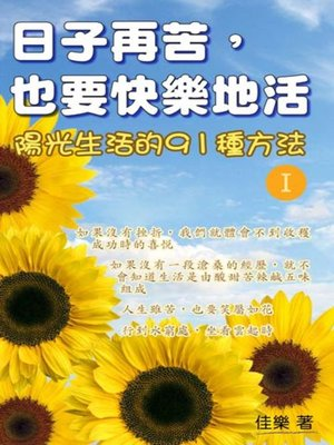 cover image of 日子再苦,也要快樂地活 陽光生活的91種方法 Ⅰ