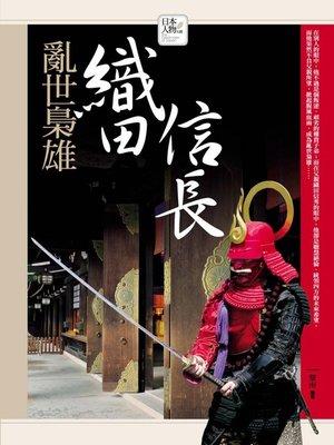 cover image of 亂世梟雄─織田信長