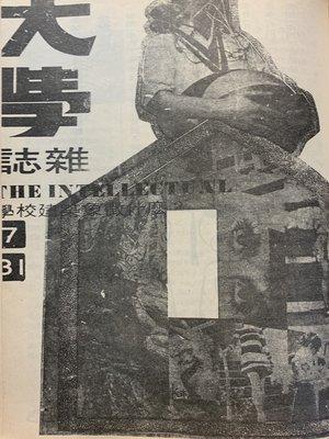 cover image of 《大學雜誌》第31期(民國59年7月)