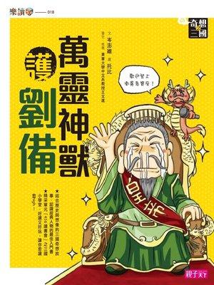 cover image of 奇想三國2