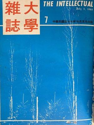 cover image of 《大學雜誌》第7期(民國57年7月)