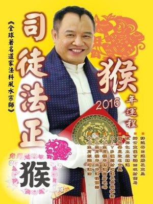 cover image of 司徒法正2016猴年運程-肖猴