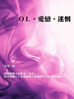 cover image of OL‧愛戀‧迷惘