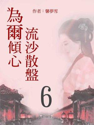 cover image of 流沙散盤 為爾傾心(6)【原創小說】