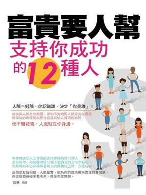 cover image of 富貴要人幫——支持你成功的12種人