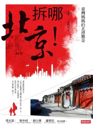 cover image of 拆哪!北京!