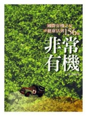 cover image of 非常有機