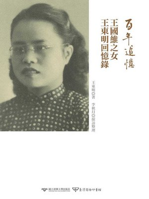 cover image of 百年追憶─王國維之女王東明回憶錄