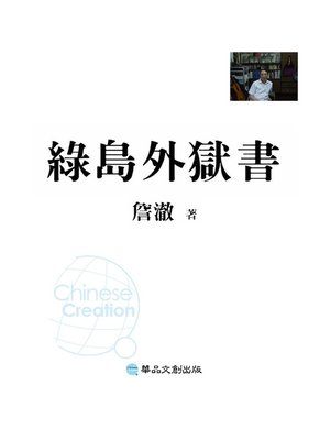 cover image of 綠島外獄書