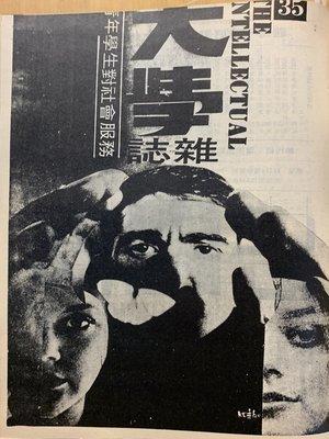 cover image of 《大學雜誌》第35期(民國59年11月)