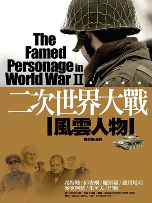 cover image of 二次世界大戰─風雲人物