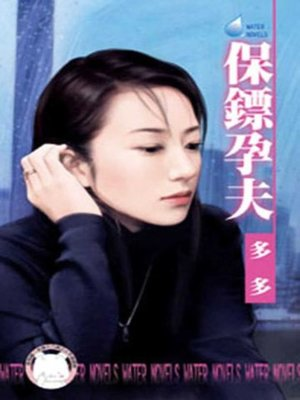 cover image of 保鏢孕夫