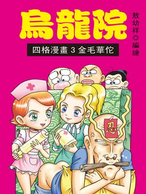 cover image of 烏龍院四格漫畫03