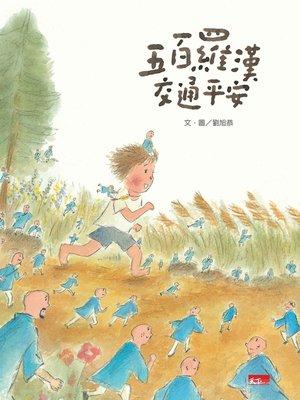 cover image of 五百羅漢交通平安