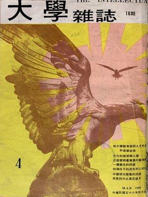 cover image of 《大學雜誌》第16期(民國58年4月)