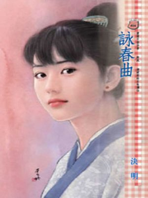 cover image of 詠春曲
