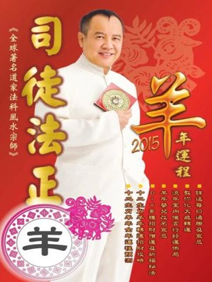 cover image of 司徒法正2015羊年運程-肖羊