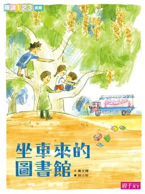 cover image of 坐車來的圖書館