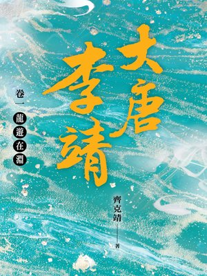 cover image of 大唐李靖 卷一