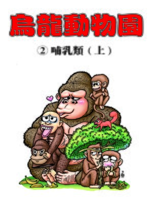 cover image of 烏龍動物園02
