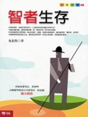 cover image of 智者生存
