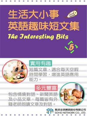 cover image of 生活大小事 英語趣味短文集5 (The Interesting Bits 5)