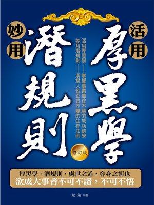 cover image of 活用厚黑學、妙用潛規則(修訂版)